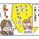 第1話:横浜在住のキャリママの巻