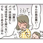 第10話:ピンチ!ママの発熱の巻