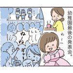 第11話:主役はお姉ちゃん♡の巻