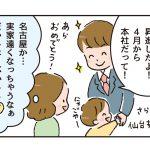 第2話:パパの転勤でお引越し!の巻