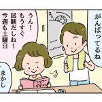 第4話:ママだって習いごと!の巻