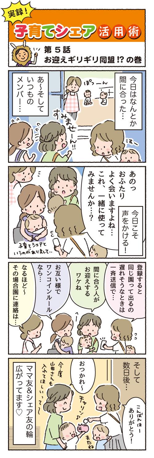 第5話:お迎えギリギリ同盟!?の巻