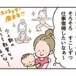 第8話:ヨガ講師復帰への道!の巻