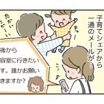 第9話:お預かり初体験!の巻
