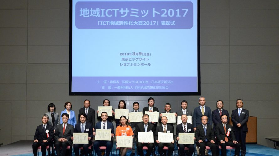 「地域ICTサミット2017」に出席しました