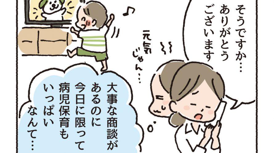 第25話:病児の託児も相談してね の巻