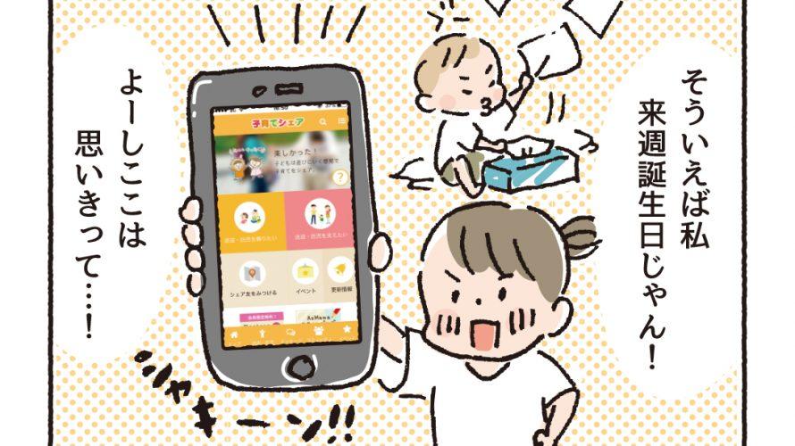 第27話:自分へのプレゼント♡の巻