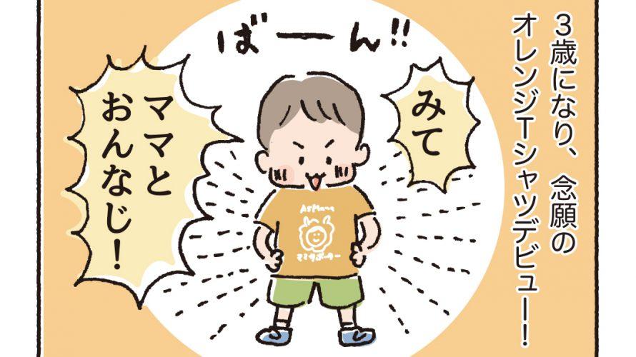 第29話:ちびサポデビュー☆の巻