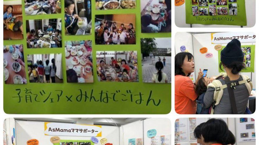 さいたまこども食堂フォーラムに出展【AsMamaスタッフブログ】