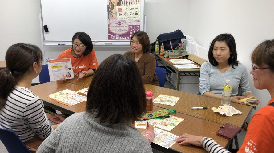 ママとお子さまの学び時間〜託児付きセミナー@千葉【AsMamaスタッフブログ】